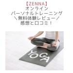 【ZENNA】オンラインパーソナルトレーニングの無料体験レビュー感想と口コミ!