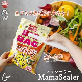 おむつ処理のママシーラーの口コミ・専用袋は必要?と楽天より安く購入する方法