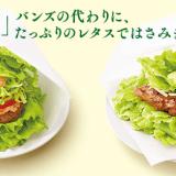 モスから野菜がたっぷりの菜摘