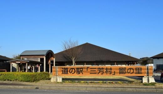 千葉県道の駅「三芳村」ツーリングで、ホッと癒される