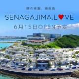 絶景の観光スポット!「SENAGAJIMA.LOVE」公開は6月15日予定!