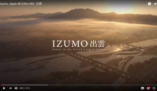 【絶賛】島根県の出雲から世界へ!約4ヵ月で1,200万回再生のPR動画