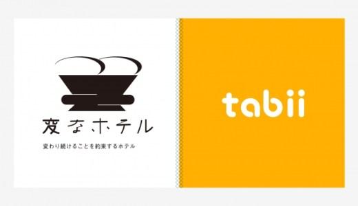 and factoryが提供する「tabii」で自由に旅をデザインする!