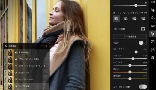 【無料】キャノン、画像編集のアプリケーションを開発