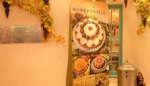 キルフェボン横浜で、クリスマスケーキの予約はいつまで?!