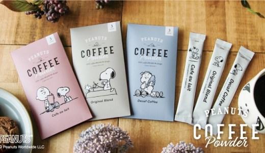 ギフトにおすすめ!INIC coffeeからスヌーピーデザインのスティックタイプが発売