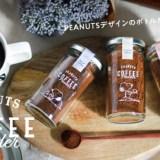INIC coffeeから「PEANUTS」のデザインボトルが登場