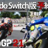先行動画公開!『MotoGP™21』Nintendo Switch版予約開始