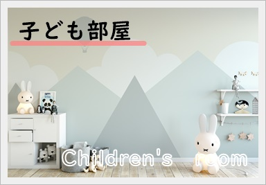 子供部屋の風水アドバイス