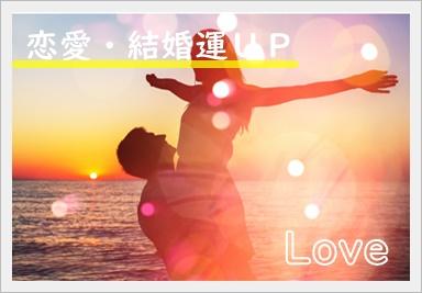 風水 恋愛・結婚運アップ