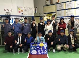 枚岡合金3S活動工場見学集合写真