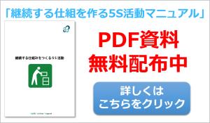 継続する仕組みを作る5S活動PDF資料