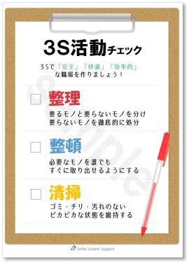 3Sポスター無料01