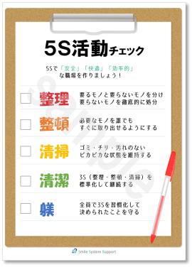 5Sポスター無料01