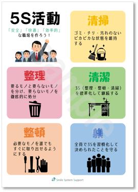 5Sポスター無料02