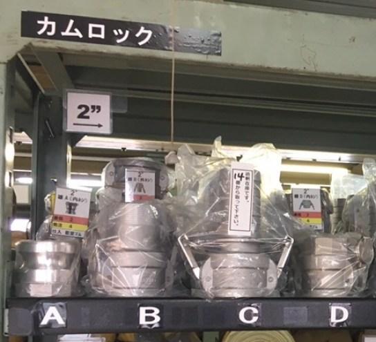 5s活動事例倉庫棚