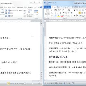 2つのWordファイルを比較する