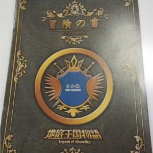 美川ムーバレー 冒険の書