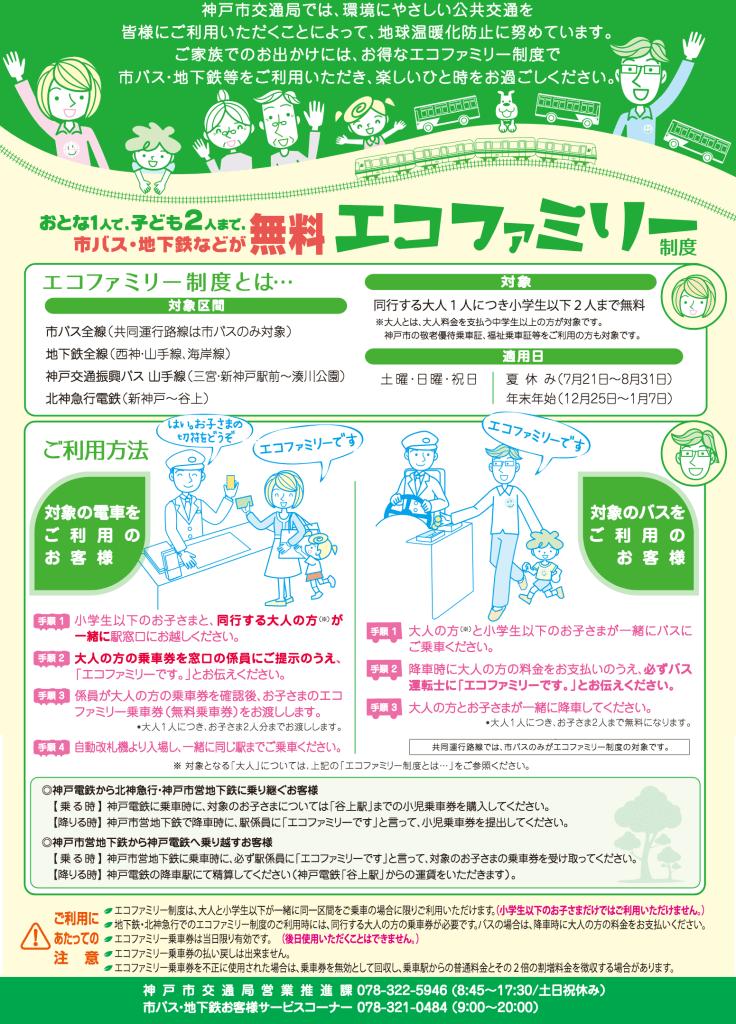 神戸市 バス電車でエコファミリー 大人1人で子供2人まで無料に