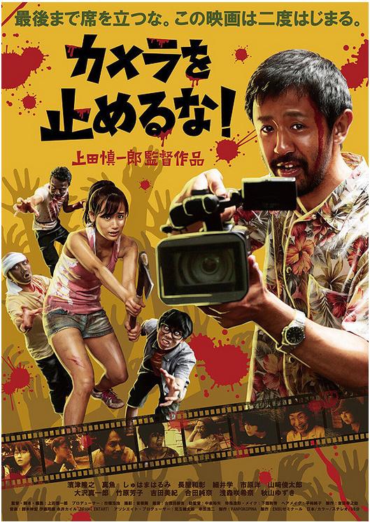 カメラを止めるな!を上映する大阪の映画館は?日時とアクセスも