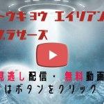トーキョーエイリアンブラザーズ第4話(8月14日)の見逃し無料動画の視聴方法