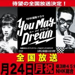 You May Dream(石橋静河シーナ役)の放送日時は?見逃し動画視聴も