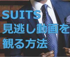 SUITSスーツ第8話(11/26)動画フルを無料視聴する方法!デイリーモーションで観られる?