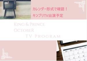 テレビ キン 月 予定 8 プリ 出演