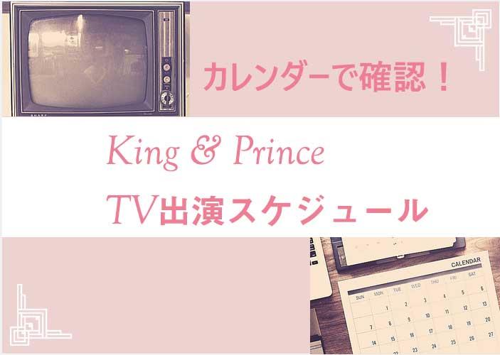 キンプリTV出演カレンダー