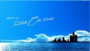 RIDE ON TIME第4話(JUMP)動画を無料で視聴-パンドラで観られる?