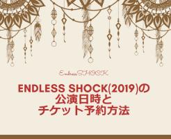 Endless SHOCK(2019)の日程とチケット予約方法-当落の倍率やカード枠も