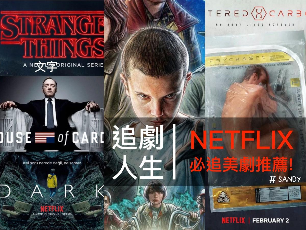 Netflix 好片推薦|真心覺得超好看的歐美劇推薦錦囊 ; 【2019.3 更新】