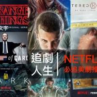 Netflix 好片推薦|真心覺得超好看的歐美劇推薦錦囊 ; 【2019.6 更新】