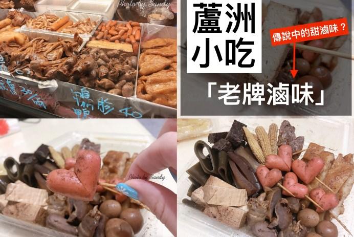 老牌滷味/滷味推薦/甜滷味/珊迪/蘆洲小吃/蘆洲排隊美食