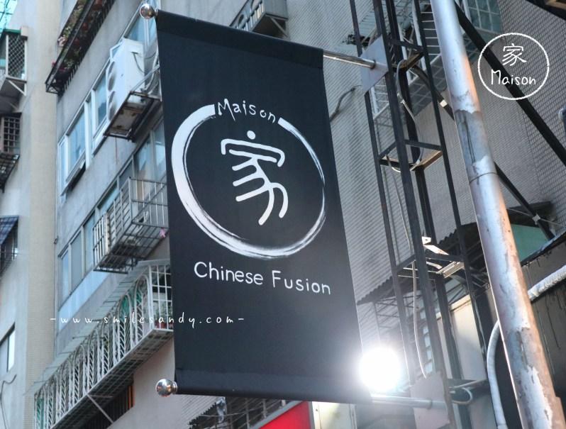 東區美食 Maison 家-