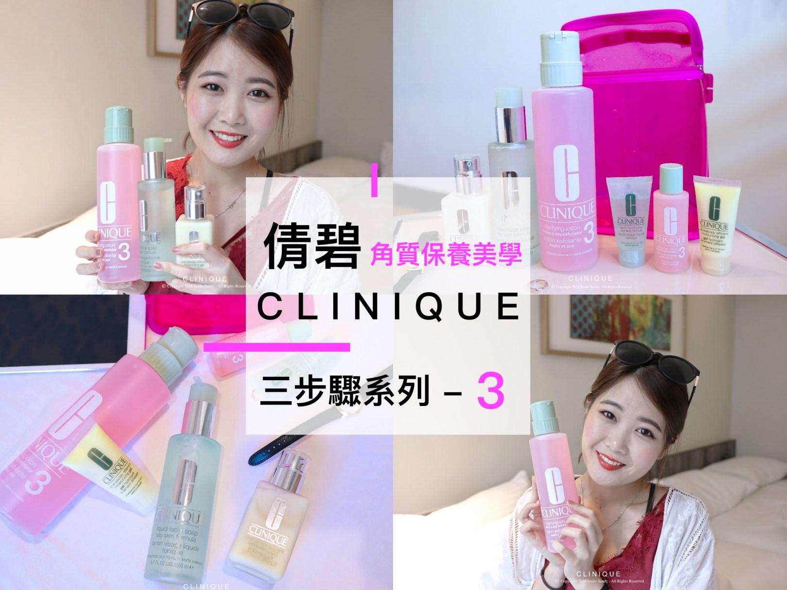 倩碧Clinique-50年經典組合(清爽組)-潔膚水壓頭