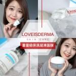 愛斯德瑪LOVEISDERMA-B5 保濕凝凍面膜