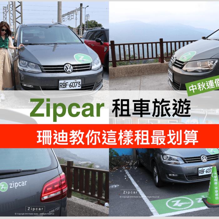 ZIPCAR長征篇-三天兩夜Volkswagen Sharan 七人座