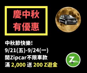 Zipcar 中秋節優惠