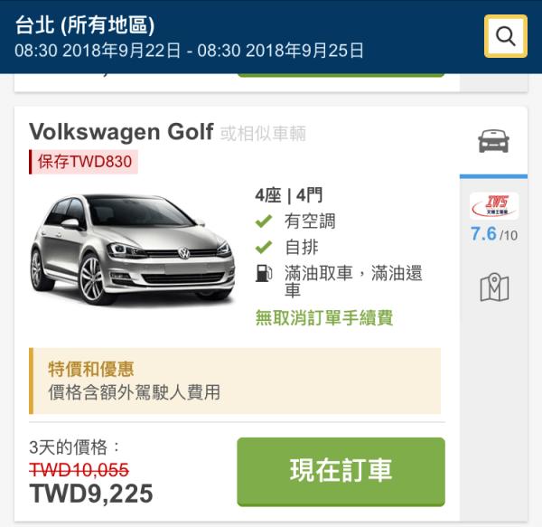 IWS 艾維士 Golf