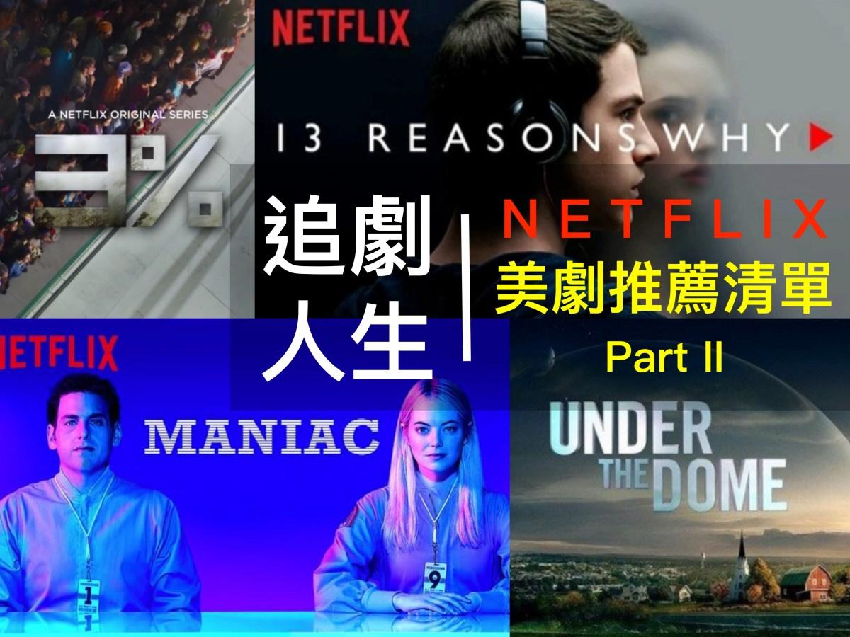 【持續更新】Netflix 美劇掃雷區|美劇推薦清單/心得評論,追劇人生 Part 2