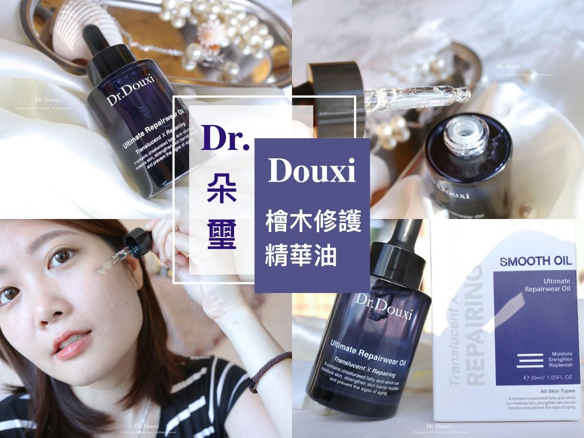 療癒系保養品 Dr.Douxi 朵璽【檜木修護精華油】隨身必備的萬能保養油#AD