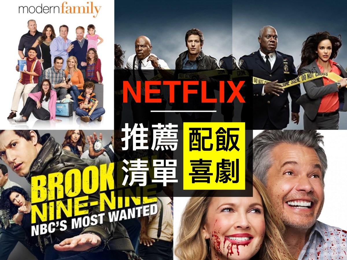 Netflix 喜劇推薦|熱門精選「20 分鐘配飯喜劇系列」美劇輕鬆追【2019.4 更新】