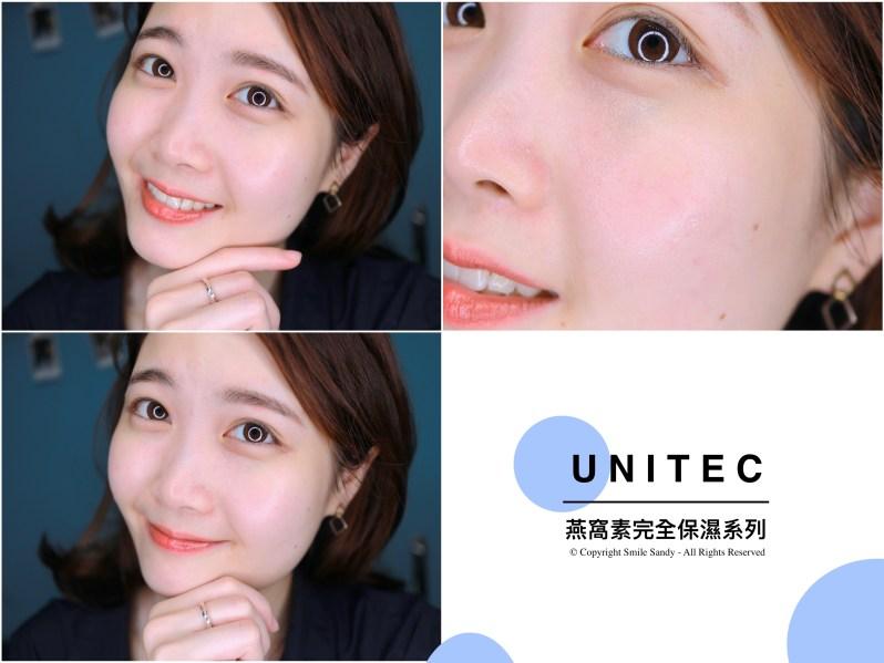 UNITEC彤妍燕窩素完全保濕系列