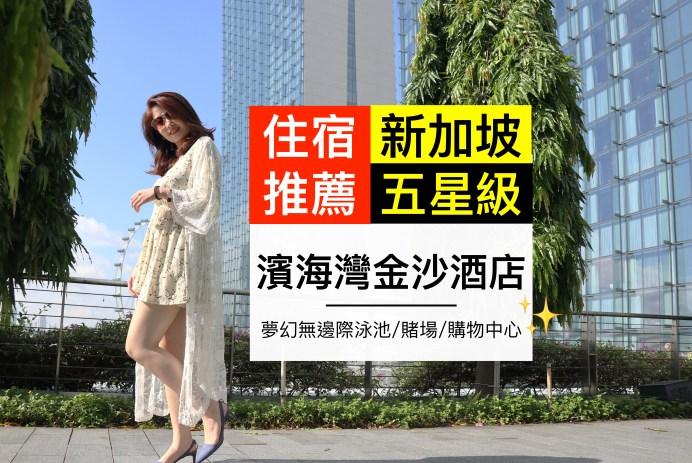 新加坡住宿推薦濱海灣金沙酒店