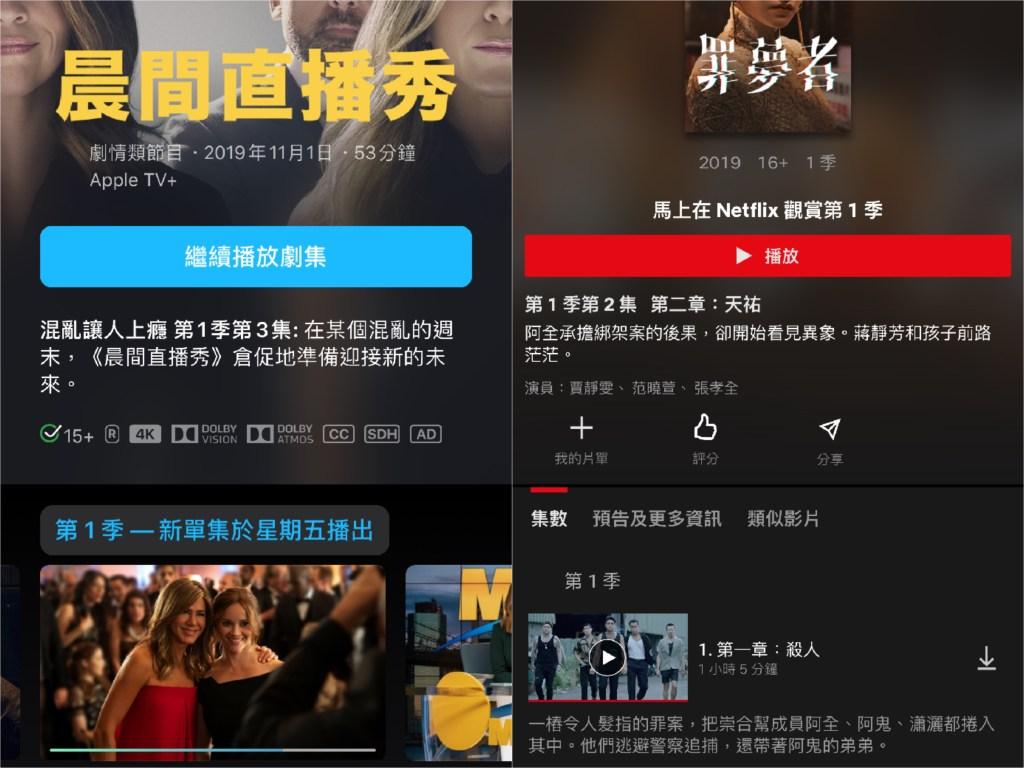 Apple TV+ Netflix 完整心得比較-釋出方式