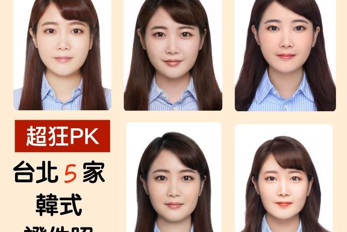 台北5間人氣韓式證件照PK
