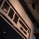 マカオで一番人気の老舗エッグタルトのお店