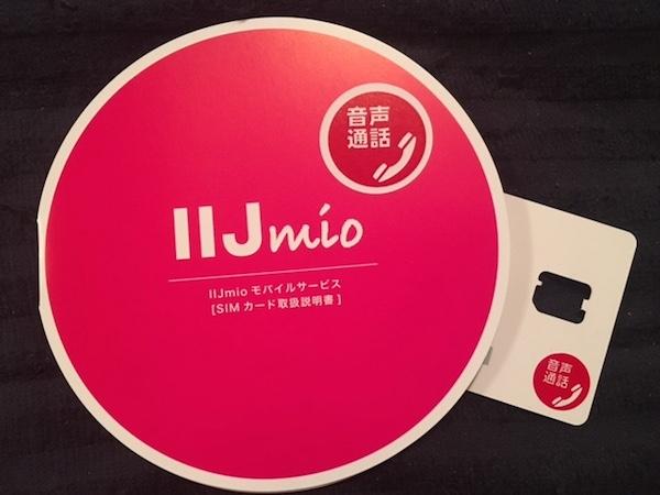 IIJmio音声通話SIM