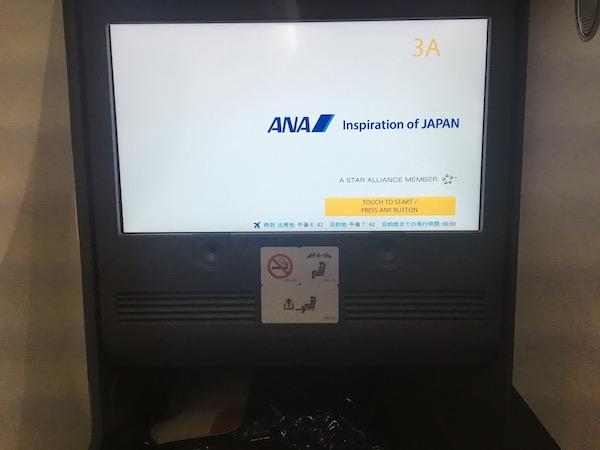 ANAシドニー線ビジネス